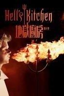 地狱厨房第10季