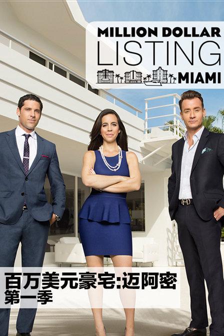 百万美元豪宅:迈阿密第一季