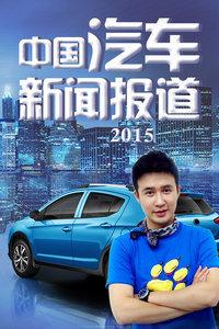 中国汽车新闻报道2015