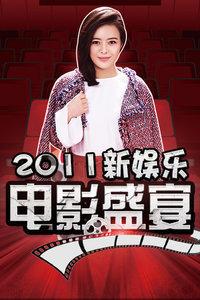 2011新娱乐电影盛宴