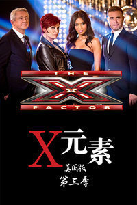 X元素美国版第三季