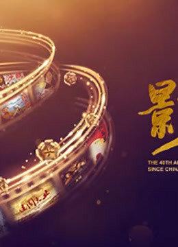 《影响改革开放40年的中国电影》