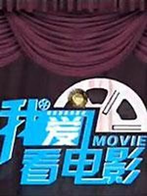 我爱看电影