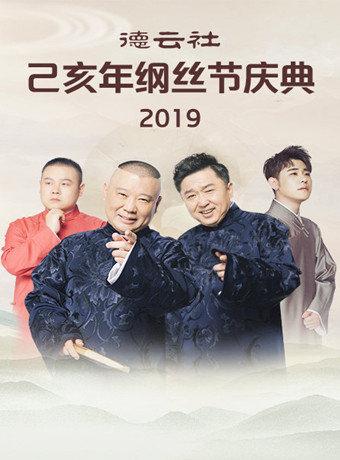 德云社己亥年纲丝节庆典2019