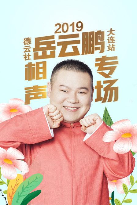 德云社岳云鹏相声专场大连站2019