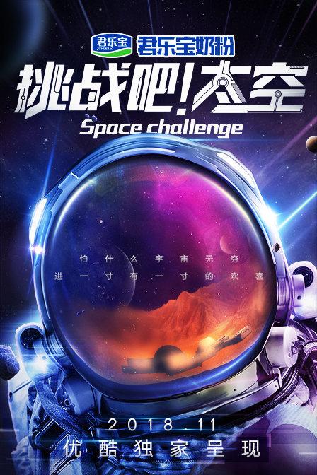 挑战吧!太空第一季