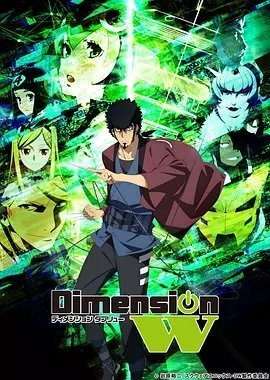 Dimension W~维度战记~