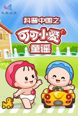 科普中国之可可小爱童谣