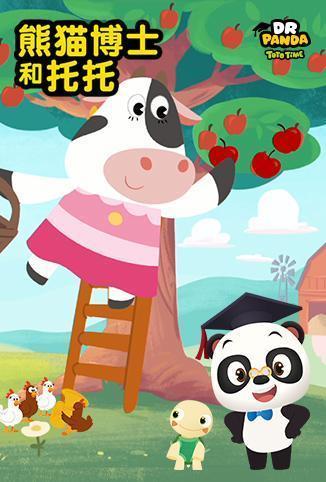 熊猫博士和托托第一季