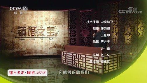 《百家讲坛》 20191010 镇馆之宝(第四季)9 堆积如山的金饼