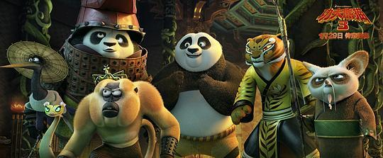 功夫熊猫3图片