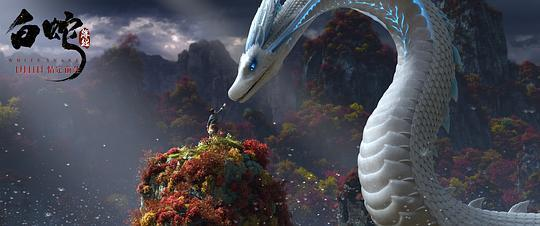 白蛇:缘起图片
