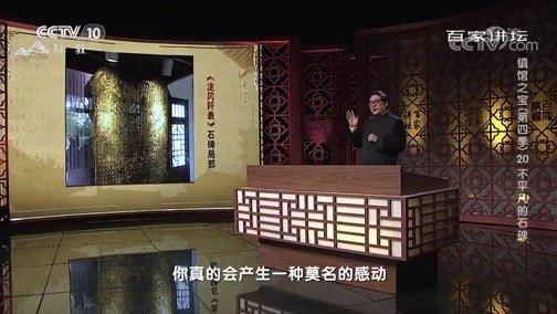 《百家讲坛》 20191027 镇馆之宝(第四季)20 不平凡的石碑