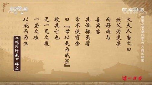 《百家讲坛》 20191028 镇馆之宝(第四季)21 石碑的秘密