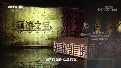 """《百家讲坛》 20191029 镇馆之宝(第四季)22 八百年前的南宋""""衣橱""""(上)"""