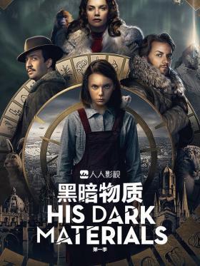 黑暗物质第一季