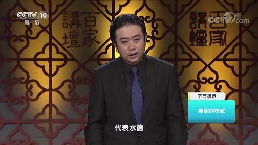 《百家讲坛》 20191107 消失的宫殿2 大秦兴衰