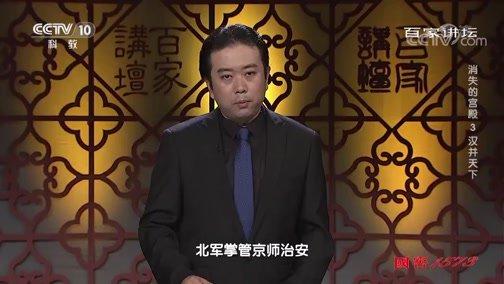 《百家讲坛》 20191108 消失的宫殿3 汉并天下