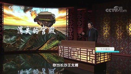 《百家讲坛》 20191109 消失的宫殿4 天子正室