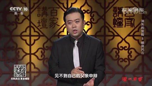 《百家讲坛》 20191110 消失的宫殿5 椒房风云