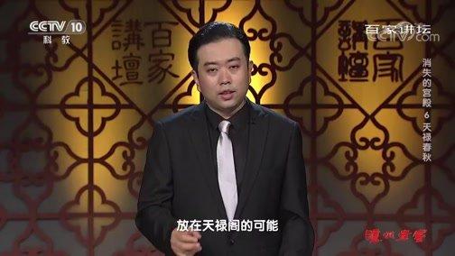 《百家讲坛》 20191111 消失的宫殿6 天禄春秋