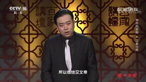 《百家讲坛》 20191113 消失的宫殿8 汉家仓库