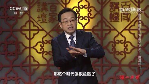 《百家讲坛》 20191120 隋唐百姓的日常生活(上部)1 隋唐时代