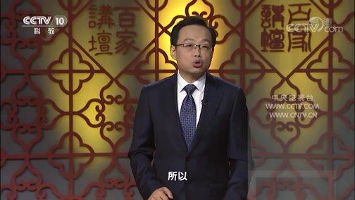 《百家讲坛》 20191121 隋唐百姓的日常生活(上部)2 童蒙之年