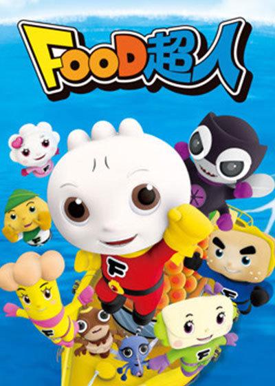 FOOD超人第一季