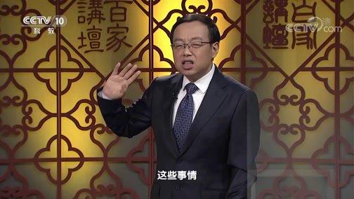 《百家讲坛》 20191122 隋唐百姓的日常生活(上部)3 农耕之歌