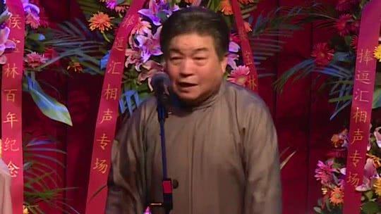 何沄伟刘洪沂表演相声《卖布头》