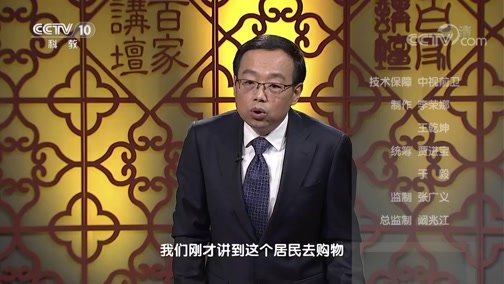 《百家讲坛》 20191123 隋唐百姓的日常生活(上部)4 盛世长安
