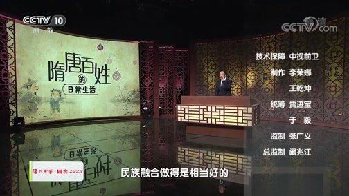 《百家讲坛》 20191124 隋唐百姓的日常生活(上部)5 长安西市