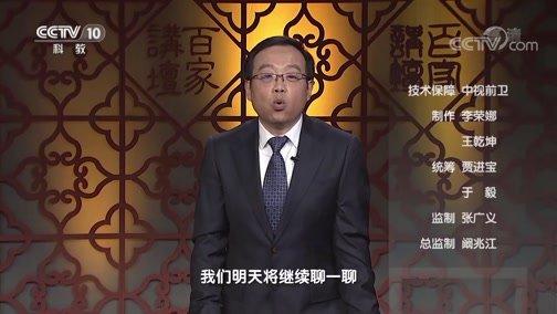 《百家讲坛》 20191126 隋唐百姓的日常生活(上部)7 两市商铺
