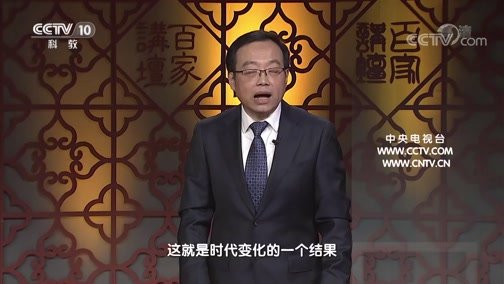 《百家讲坛》 20191127 隋唐百姓的日常生活(上部)8 日落长安