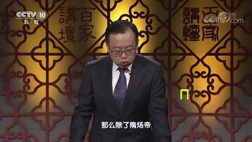 《百家讲坛》 20191128 隋唐百姓的日常生活(上部)9 洛城本天邑