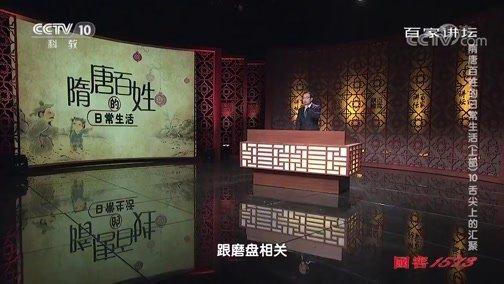 《百家讲坛》 20191129 隋唐百姓的日常生活(上部)10 舌尖上的汇聚