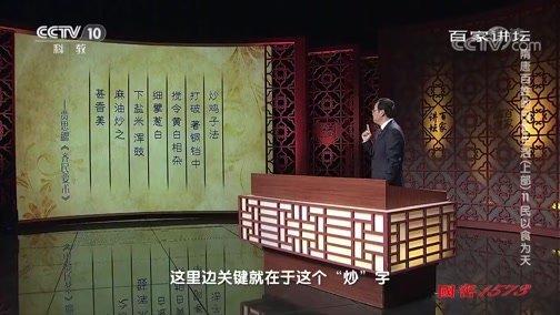 《百家讲坛》 20191130 隋唐百姓的日常生活(上部)11 民以食为天