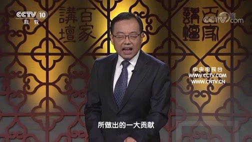 《百家讲坛》 20191201 隋唐百姓的日常生活(上部)12 茶叶飘香