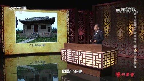 《百家讲坛》 20191202 隋唐百姓的日常生活(上部)13 广厦千万间
