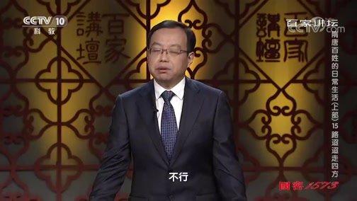 《百家讲坛》 20191204 隋唐百姓的日常生活(上部)15 路迢迢走四方