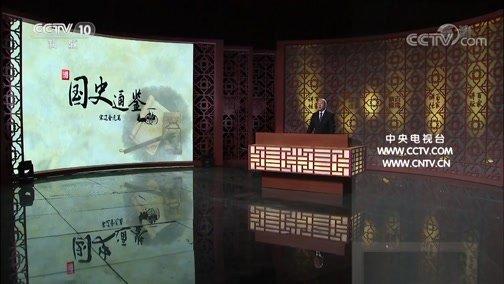 《百家讲坛》 20191205 国史通鉴·宋辽金元篇(上部)1 黄袍加身