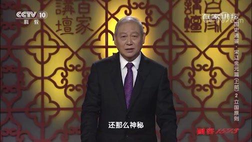 《百家讲坛》 20191206 国史通鉴·宋辽金元篇(上部)2 立国原则