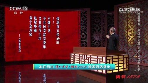 《百家讲坛》 20191207 国史通鉴·宋辽金元篇(上部)3 江南旧事