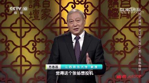 《百家讲坛》 20191209 国史通鉴·宋辽金元篇(上部)5 金瓯有缺