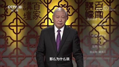 《百家讲坛》 20191213 国史通鉴·宋辽金元篇(上部)9 契丹党项