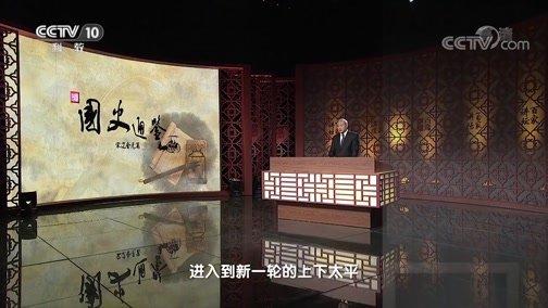 《百家讲坛》 20191216 国史通鉴·宋辽金元篇(上部)12 庆历新政