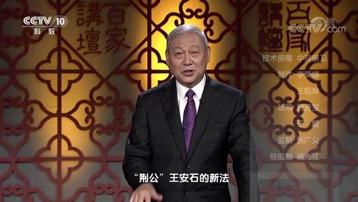 《百家讲坛》 20191218 国史通鉴·宋辽金元篇(上部)14 荆公温公