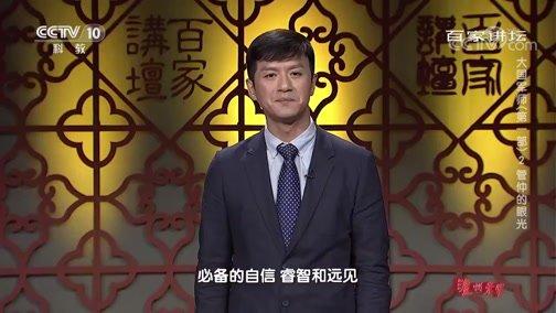《百家讲坛》 20191221 大国军师(第一部)2 管仲的眼光