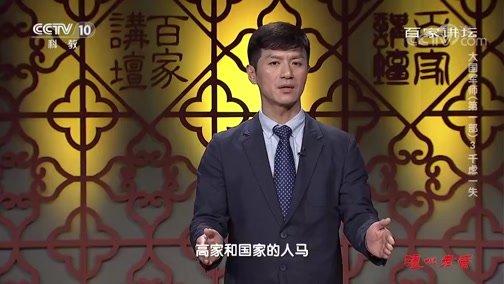 《百家讲坛》 20191222 大国军师(第一部)3 千虑一失